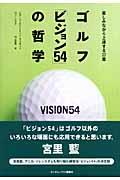 vision54
